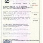 Сертификат на жаротрубный водогрейный котел