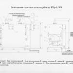 Монтажная схема КВр-0.1