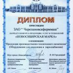 Новосибирская марка