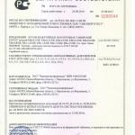 Сертификат на жаротрубные реверсивные котлы